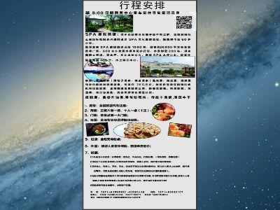 寻甸一日游1 幻灯片制作软件