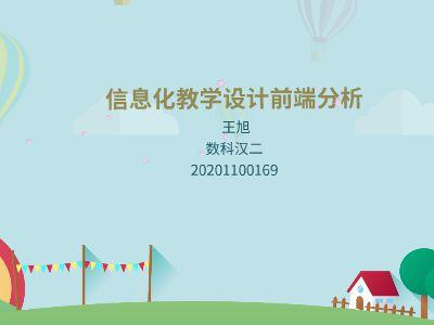 20201100169-王旭 幻燈片制作軟件