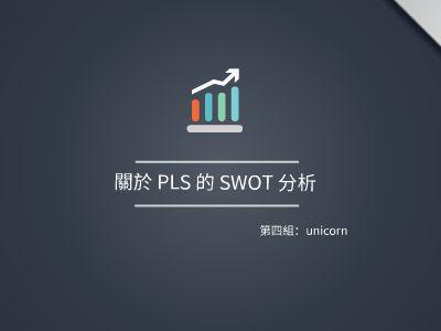 SWOT (PLS) 幻灯片制作软件