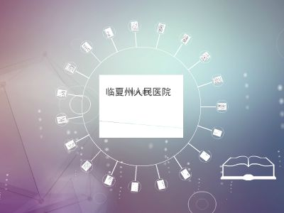 临夏州人民医院眼科 幻灯片制作软件