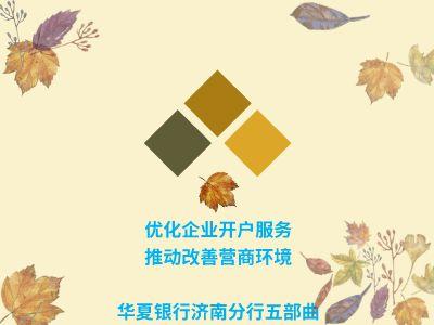 优化企业开户服务 推动改善营商环境——华夏银行济南分行五部曲 幻灯片制作软件