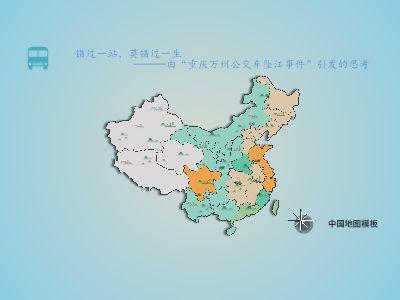 重庆公交坠江事件 幻灯片制作软件