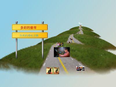 孙天音乐会背景资料 幻灯片制作软件