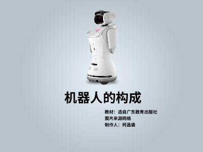 简单了解机器人 幻灯片制作软件