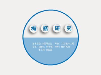 梅瓶研究_PPT制作软件,ppt怎么制作