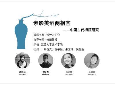 素影美酒两相宜--中国古代梅瓶研究 幻灯片制作软件