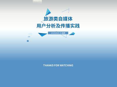 旅游类自媒体用户分析及传播实践 14160506 孔瑞琪 幻灯片制作软件