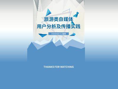 旅游类自媒体用户分析及传播实践 幻灯片制作软件