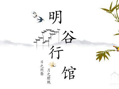明谷行館 幻燈片制作軟件