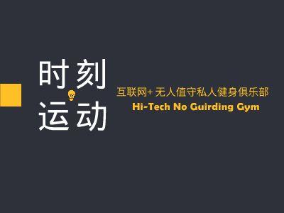 时刻共享科技商务演示 幻灯片制作软件