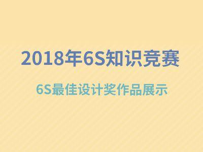 6S Logo展示 幻灯片制作软件