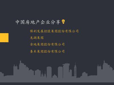 企业品牌Focusky 幻灯片制作软件