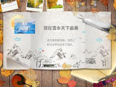 10 黎敏妮 幻灯片制作软件