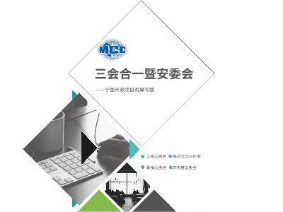 三会合一、安委会会议策划 幻灯片制作软件