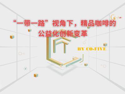 co-five 幻灯片制作软件