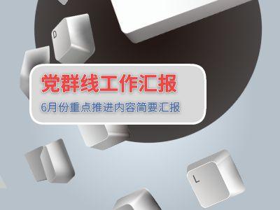 党群线6月报 幻灯片制作软件