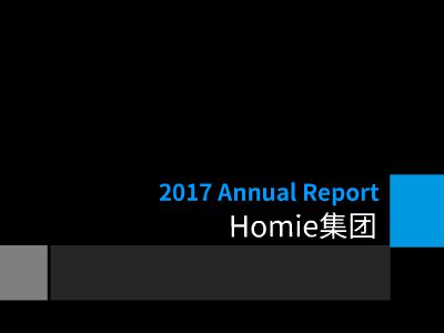 Homie集团 幻灯片制作软件