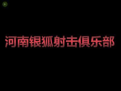 河南銀狐射擊俱樂部