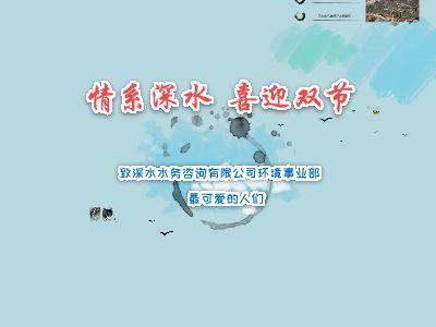 深水咨询环境事业部 幻灯片制作软件