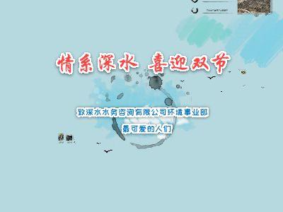深水环境事业部 幻灯片制作软件