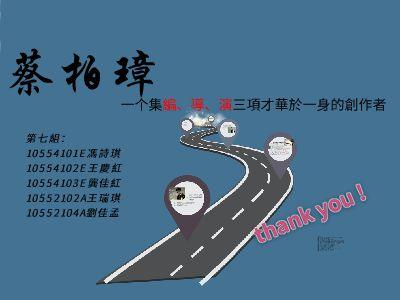 蔡柏璋第七組 幻灯片制作软件