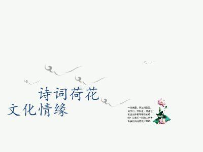 詩詞荷花 文化情緣(新)