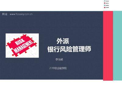 李怡诺风险管理 幻灯片制作软件