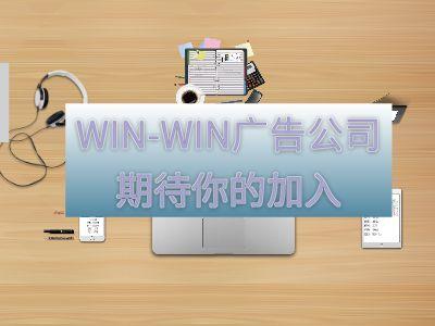 WINWIN 幻灯片制作软件