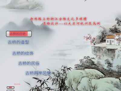 新苗计划多媒体 幻灯片制作软件