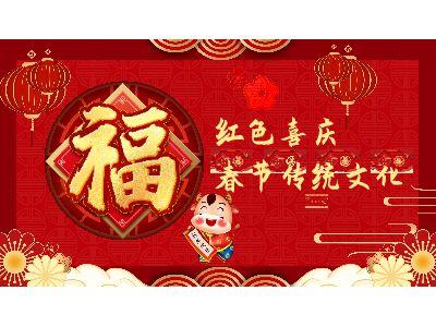 红色喜庆春节传统文化