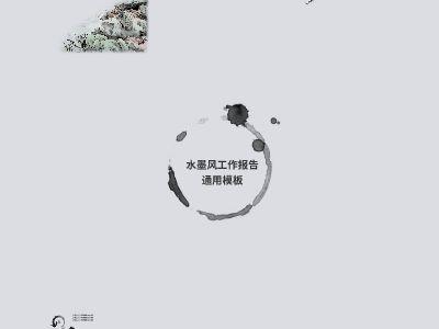 最美中国字 幻灯片制作软件