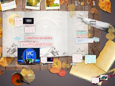 新闻十分钟1 幻灯片制作软件