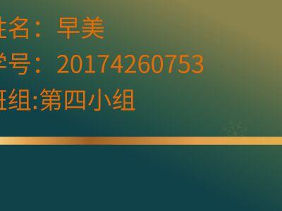 2017-41班-第四组 20174260753 早美 幻灯片制作软件