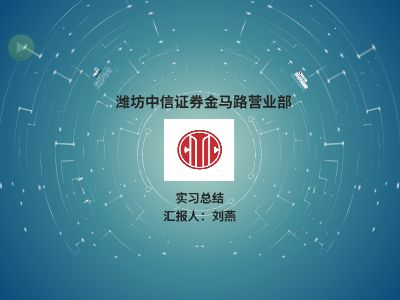 刘燕实习总结 幻灯片制作软件