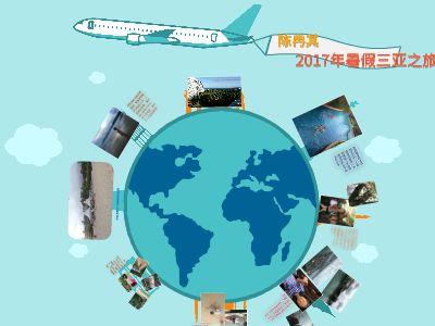陈冉其暑假旅游记 幻灯片制作软件