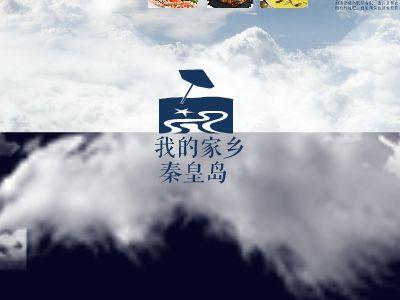 秦皇島 幻燈片制作軟件