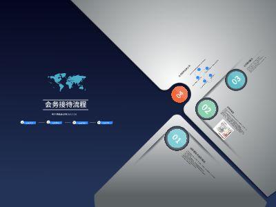 会务接待流程ppt罗荣恒 幻灯片制作软件