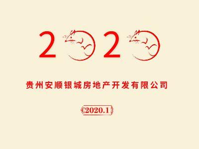 2020鼠年吉祥 幻灯片制作软件