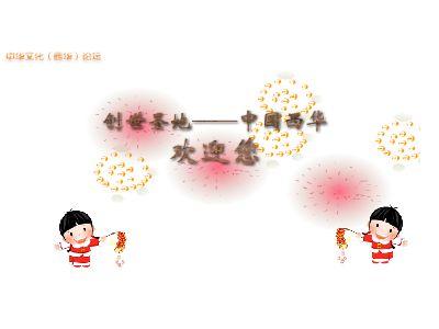 中华文化(西华)论坛林致辞20181115 幻灯片制作软件