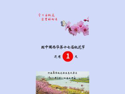 中國西華桃花源生態觀光風景區