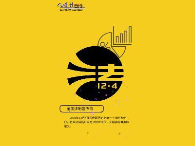 2018统计法治宣传月——国家统计局房山调查队 PPT制作软件