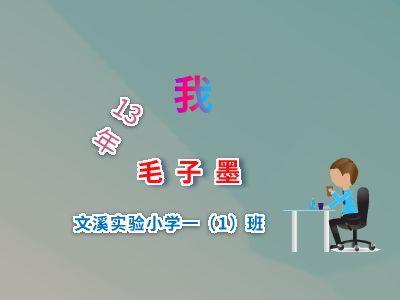 It's Me  毛子墨 幻灯片制作软件