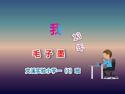 毛子墨开学礼 幻灯片制作软件