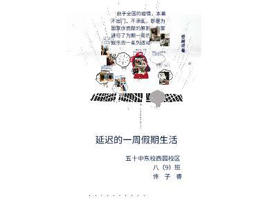 文艺手绘 幻灯片制作软件