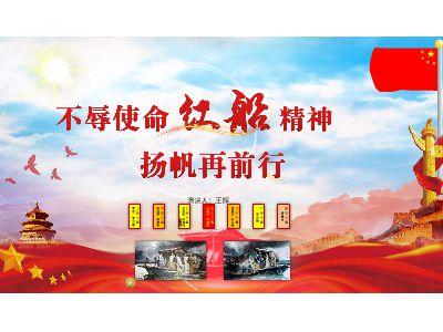 《不辱使命,红船精神扬帆再前行》 幻灯片制作软件