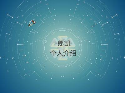 郎凯个人介绍 幻灯片制作软件
