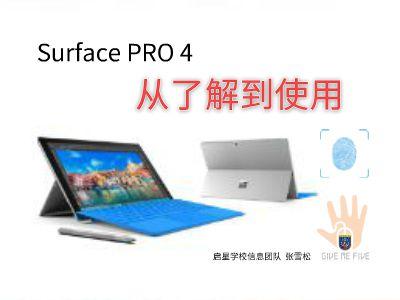 Surfacepro4培训 幻灯片制作软件