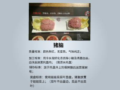 后厨菜品标准