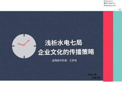 浅析水电七局企业文化的传播策略 幻灯片制作软件