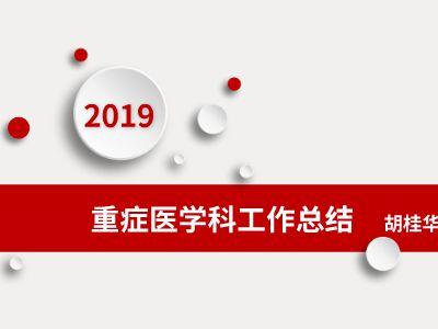 工作总结2019 幻灯片制作软件